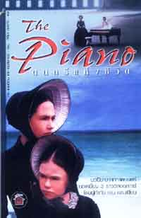 The Piano ดนตรีแห่งชีวิต / Great Film : Great Fiction / มือสอง