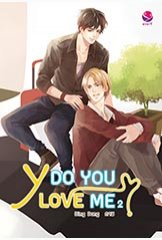 Y Do You Love Me? 2 / Karnsaii, Kinsang, vanllasky, eiizes, พราวแสงเดือน, -west-, JittiRain (สนพ. everY) / ใหม่