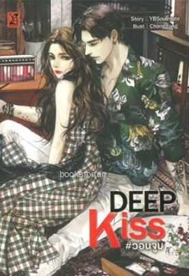 DEEP KISS วอนจูบ / YBSoulmate (YB BOOKS PUBLISHING) / ใหม่