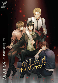 Dylan the Monster/youmay (Airin_and)/ ใหม่ (สนพ.Deep) ส่ง30/08/19