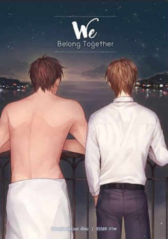 SET : WE BELONG TOGETHER AND DON'T FORGET ABOUT US (2 เล่มจบ) / RemySexyCool (สนพ.B2S) / ใหม่