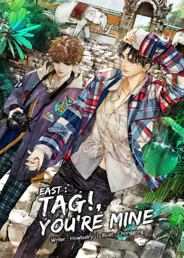 EAST TAG! YOURE MINE BOOK ONLY / Howlsairy (สนพ.B2S) / ใหม่