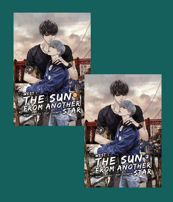 WEST : THE SUN FROM ANOTHER STAR ( 2 เล่มจบ ) / Howlsairy (สนพ.B2S) / ใหม่