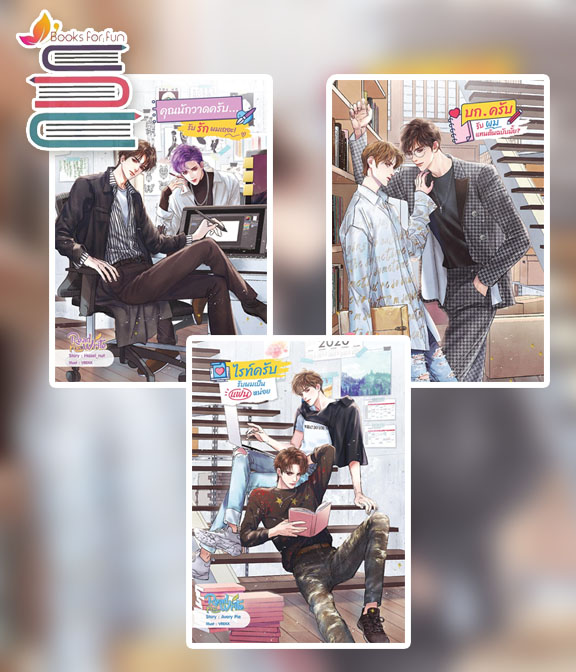 ชุดread and write 1-3 / Hazel_nut , Avery Pie , JackXy Wu (สนพ.SENSE BOOK) / ใหม่