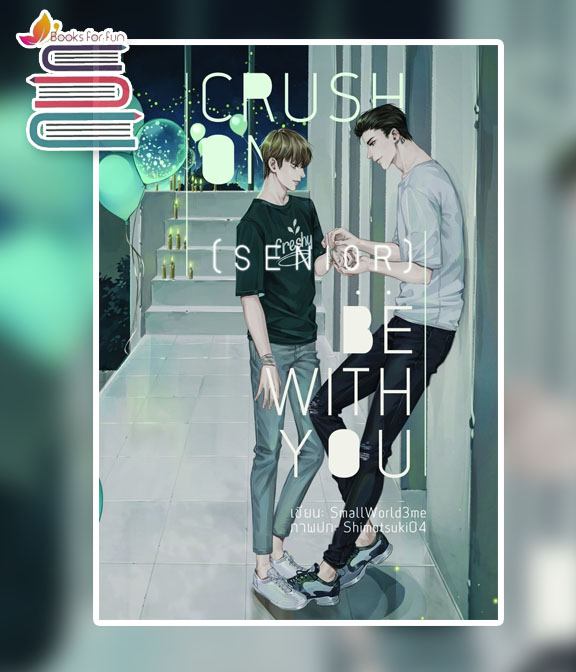 CRUSH ON (SENIOR) : BE WITH YOU / SmallWorld3me (สนพ.Lavender) / ใหม่