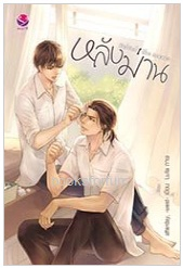 Pre Order หลังม่าน (Behind the Scenes) (ฉบับปรับปรุงเนื้อหา) / afterday, -west- (สนพ. everY) / ใหม่
