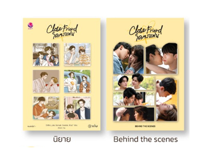 Pre order Close Friend Special Set (หนังสือนิยาย + Behind the scenes) (สนพ. everY) / ใหม่